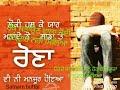 Punjabi Song Galwakdi Kulbir Jhinjer mp3