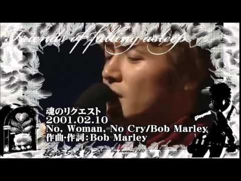 福山雅治  魂リク 『 No, Woman, No Cry/Bob Marley 』 2001.02.10 〔youku等転載禁止〕