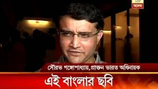 Governor releases Bengali music video album--Dekha habe ei Banglai