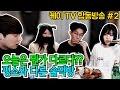 [케이TV][합동방송#2]오늘은 뭔가 다른 분위기?? 어딘가 이상하다 (feat.로렌,예린,예븐)[17.05.19]