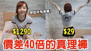 【Kiki】價差40倍的真理褲有差嗎?最讓男生心動的十大動作實測!