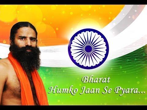 Bharat Hamko Jaan Se Pyara Hai ..... Swami Ramdev