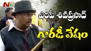గారడీ వేషం వేసిన ఎంపీ శివ ప్రసాద్ | TDP MPs Protest at Parliament | NTV