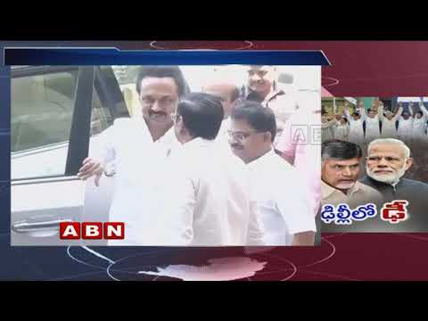 Chandrababu Naidu's Mega Anti BJP Meet Day Before Assembly Poll Results | ABN Telugu