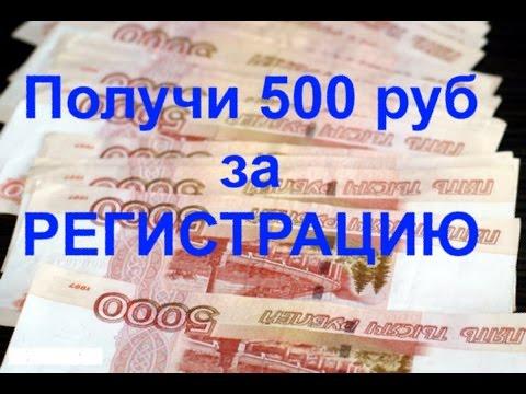 Кэшбэк 500 рублей за регистрацию
