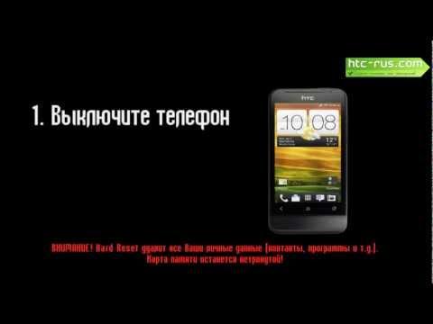 Перезагрузка смартфона HTC и различные способы сброса настроек FunnyCat.TV
