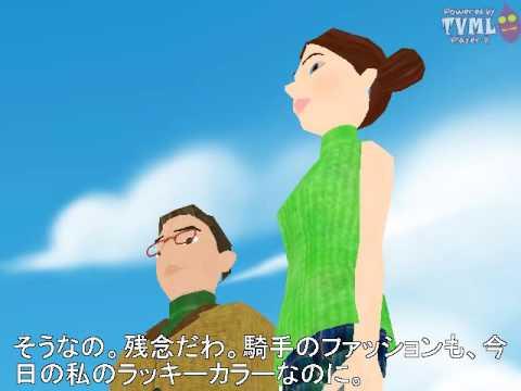【自主制作アニメ】世界一短い恋愛ドラマ vol.33 私たちの趣味は競馬。