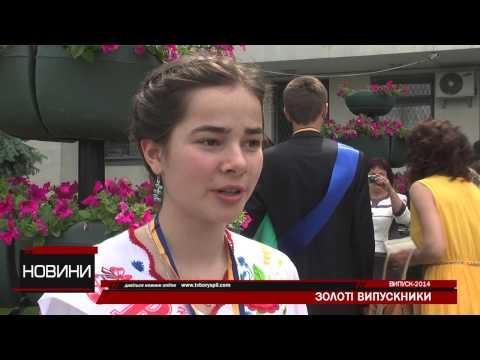 Золотих медалістів міста Бориспіль вітали 31 травня
