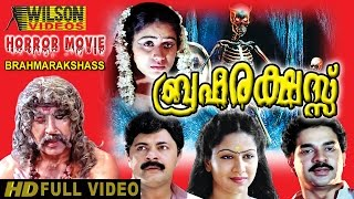 Brahmarakshas (1990) Malayalam Full Movie