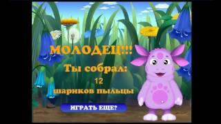 Лунтик и его друзья - Летние серии 2016. лунтик новые серии. лунтик все серии подряд без остановки