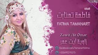 Fatima Tamanart - Zawit Ait Omar (Version Audio)