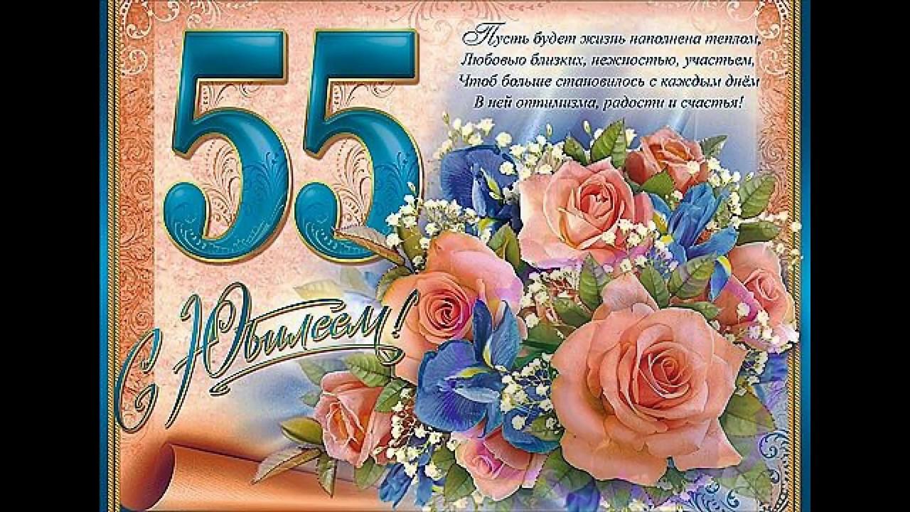 Картинка поздравление с юбилеем 55 лет женщине 8