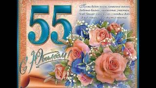 Красивые поздравления с 55 летием женщину 16