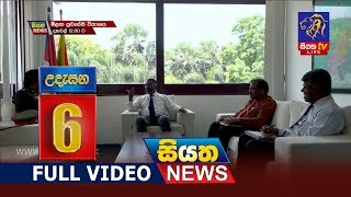 Siyatha News 06.00 AM | 10 - 07 - 2019