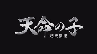 天命の子 趙氏孤児 第5話