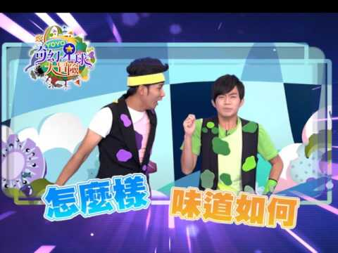 9/28(一)上午11:00「YOYO奇幻星球大冒險」就在YOYO TV