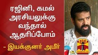 Will support Rajinikanth & Kamal Haasan if they enter Politics - Director Ameer | Thanthi TV