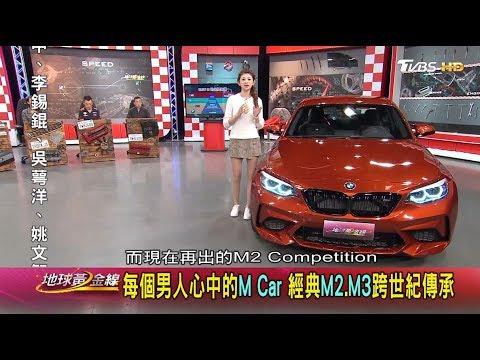台灣-地球黃金線-20181102 每個男人心中的M Car 經典M2.M3跨世紀傳承