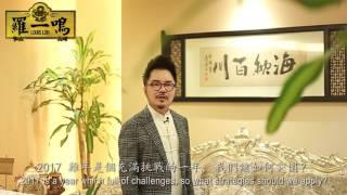 罗一鸣2017新加坡丁酉年风水大会singapore fse 2017