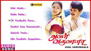 Ajith Simran Hit Songs | Aval Varuvala Movie Songs | Audio Jukebox | SA Rajkumar | Music Master