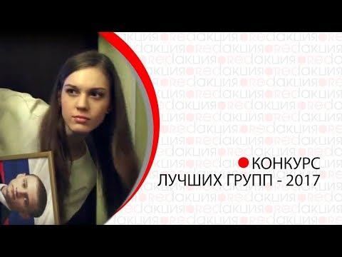 Конкурс лучших групп УИУ РАНХиГС 2017
