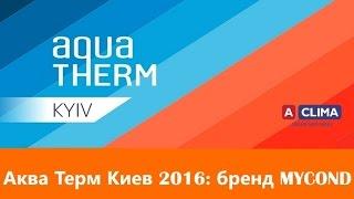 Аква Терм Киев 2016: бренд MYCOND на стенде Аклима