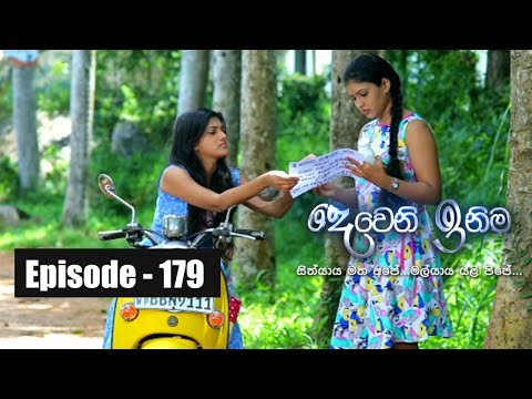 Deweni Inima | Episode 179 12th October 2017