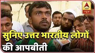 Migrants Continue To Flee Violence Hit Gujarat | ABP News