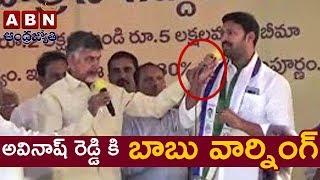 CM Chandrababu Naidu Warns YSRCP MP Avinash Reddy On Stage At Pulivendula   ABN Telugu