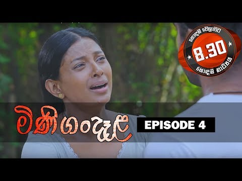 Minigandela Sirasa TV 14th June 2018 Ep - 04 [HD]