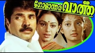 Golandhara Vartha | Malayalam Full Movie | Mammootty & Shobana