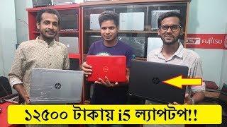 ১২৫০০ টাকায় ল্যাপটপ!! Used Laptop Market In Dhaka,BD | Budget Laptop Reviews 2019 | Saiful Express