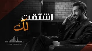 فهد الكبيسي - اشتقت لك (حصريا) | 2017