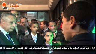يقين |  وزير التربية والتعليم يناقش الطلاب المشاركين في المسابقة السنوية لبرنامج إنتل للتعليم