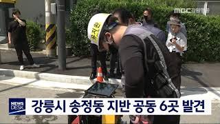 강릉시 송정동 지반 공동 6곳 발견