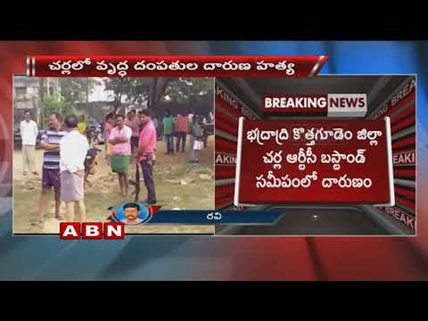Elderly Couple Slayed by Unknown Persons | Bhadradri Kothagudem | ABN Telugu