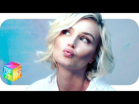 ТОП 20 русских песен (19 апреля 2018)
