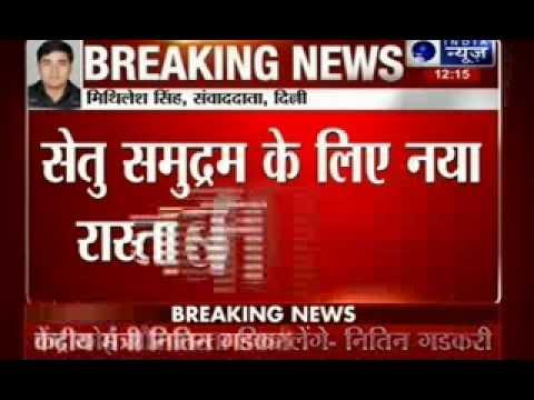 Nitin Gadkari: There are four alternatives on Ram Setu