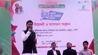 Motivational Speech - Learning & Earning Fair, Chuadanga (Bangla) / Md Nurullah