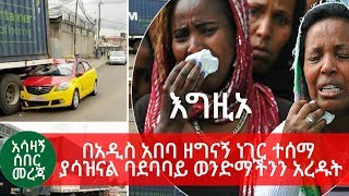 Crime In Addis Ababa