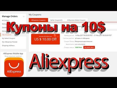 Купон на 10$ на ALIEXPRESS. Как взять! Coupon 10$
