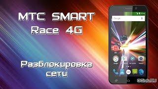 МТС Smart Race 4G. Разблокировка сети