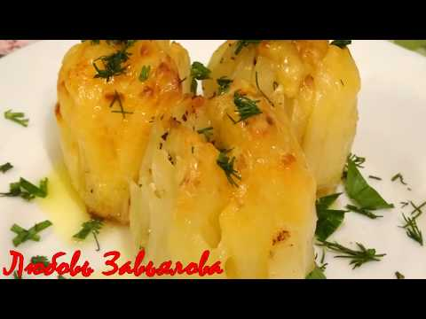 """Самый вкусный праздничный гарнир """"Запеченый картофель с сыром""""/Potatoes and garnish"""