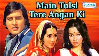 Main Tulsi Tere Aangan Ki - Vinod Khanna - Nutan - Asha Parekh - Hindi Full Movie