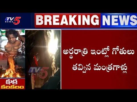 అర్ధరాత్రి ఇంట్లో.. క్షుద్ర పూజలు | Kshudra Pooja Hulchul In Krishna Dist | TV5 News