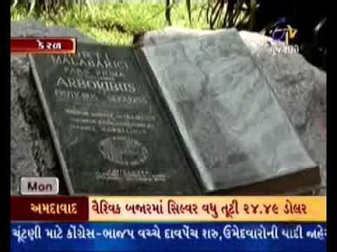 Kerala Tourism - Ayurveda, ETV Gujarati
