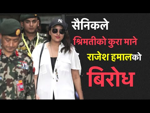 Rajesh Hamal, Army Official welcoming Sonakshi Sinha controversy |  राजेश हमालको बिरोध