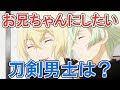 お兄ちゃんにしたい刀剣男士は?【刀剣乱舞】アンケート結果発表! thumbnail