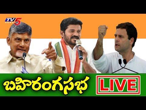 LIVE : Rahul Gandhi Public Meeting In Kodangal | #TelanganaElections2018 | TV5 News