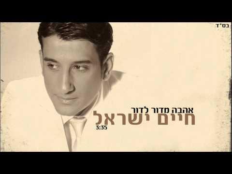 8. חיים ישראל - אהבה מדור לדור | Haim Israel - Ahava Midor Ledor